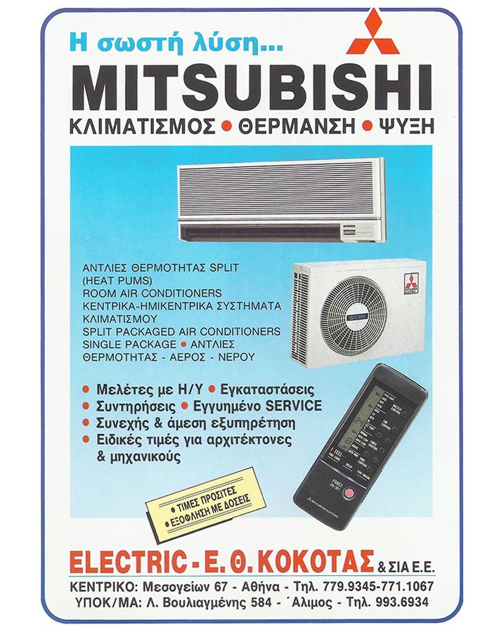 Mitsubishi Η σωστή λύση