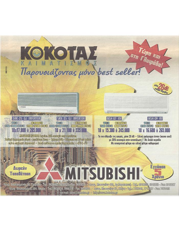 Mitsubishi - Προσφορές