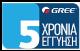 Gree - 5 Χρόνια Εγγύηση