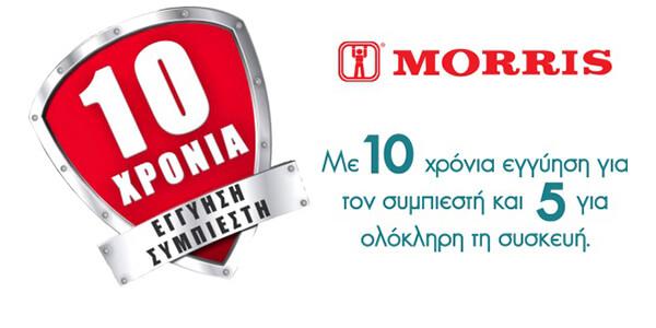 Αφυγραντήρας Morris MDB-10100I